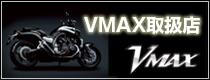 VMAX取扱店