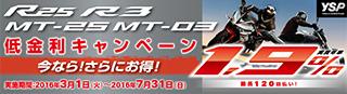 YZF-R25/R3、MT-25/03に1.9%ローンキャンペーン実施中!
