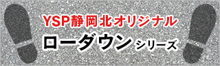 YSP静岡北オリジナル ローダウンシリーズ